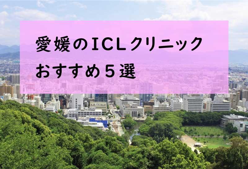愛媛でICLが受けられる5眼科!費用や特徴をわかりやすく解説!