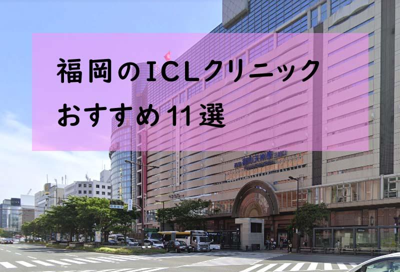 福岡でICLできるクリニック7選!安いICL料金や評判は?