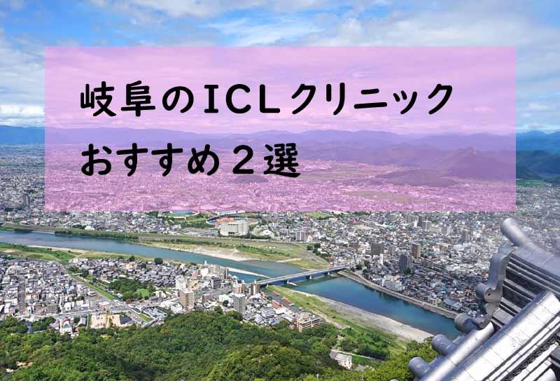 岐阜のICLクリニックおすすめ2選!※ICL費用と特徴