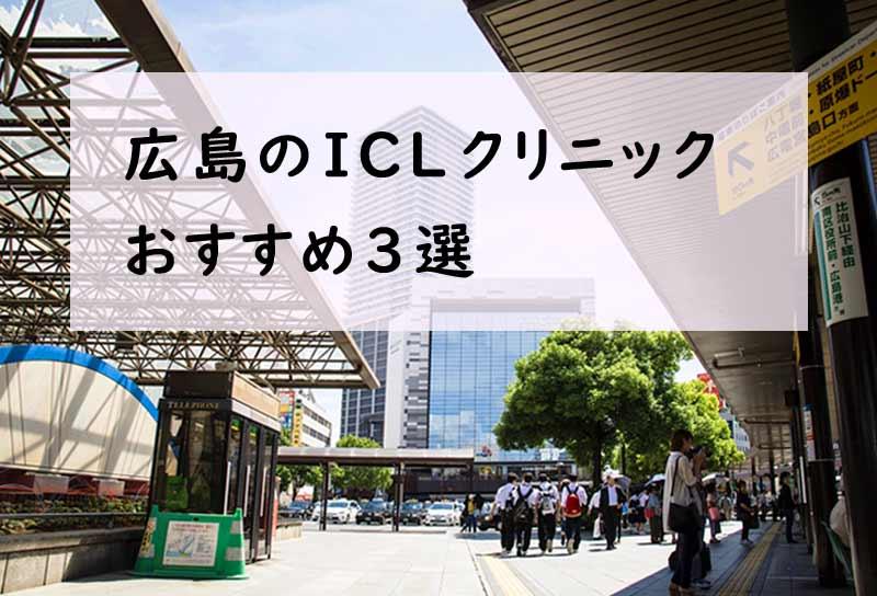 広島のICL手術おすすめ5選!※有名眼科のICL費用を比較してみた