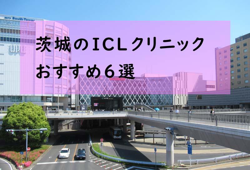 茨城のICLクリニックおすすめ6選!ICL費用比較と特徴を紹介してみた