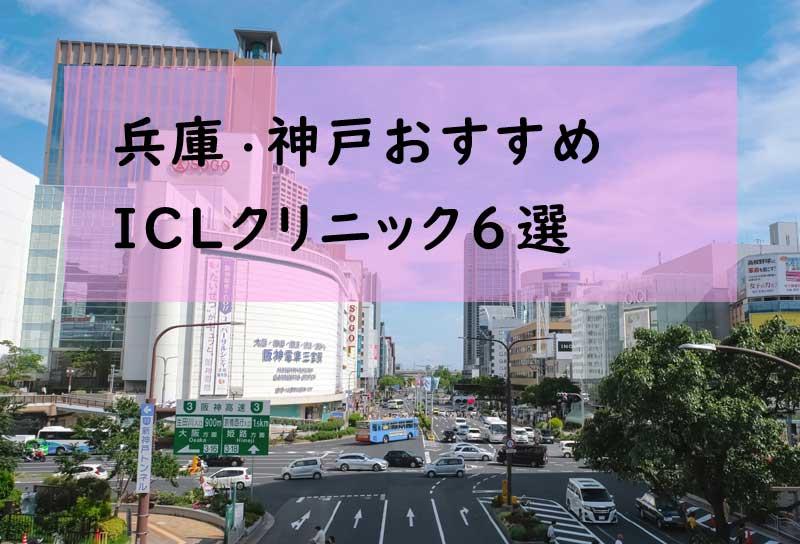 神戸・三宮のICLおすすめ眼科6選!ICL費用やクリニック特徴は?