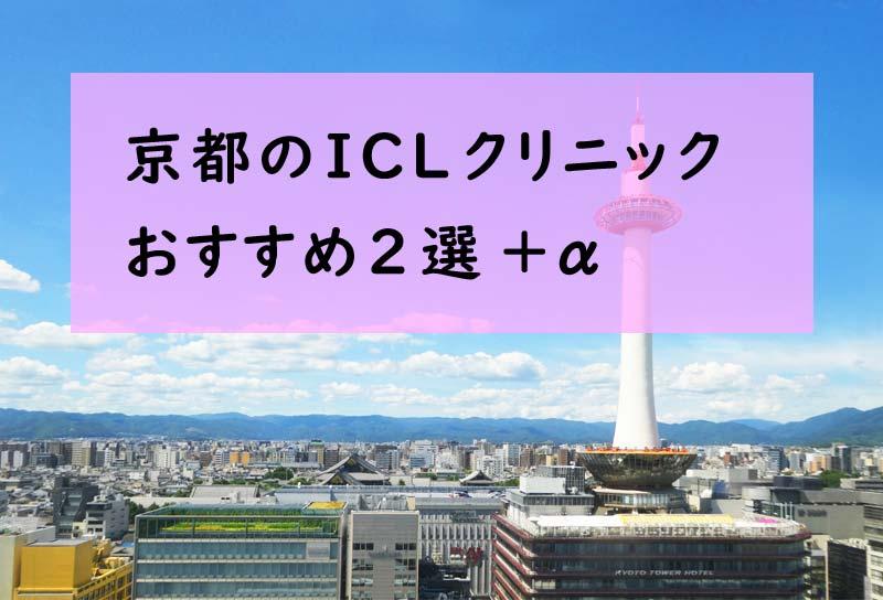 京都でICLが受けられる2眼科!費用や周辺おすすめクリニックと比較!