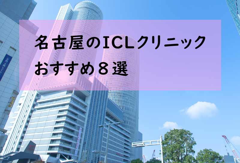 名古屋のICLクリニックおすすめ8選!費用と特徴は?