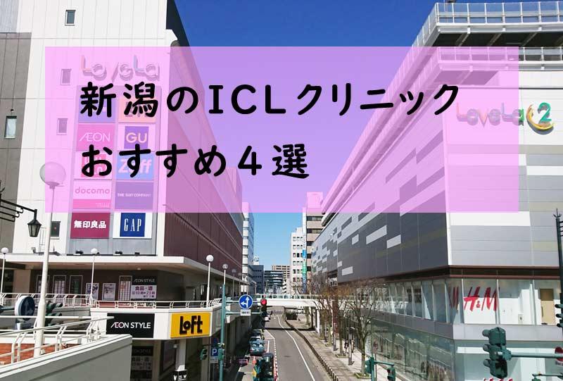 新潟でICLが受けられる眼科おすすめ4選!費用比較とクリニックの特徴を解説