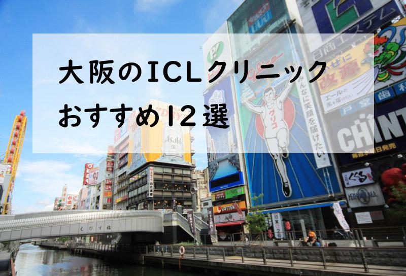 大阪・梅田のICLクリニックおすすめ10選!費用が安い眼科は?