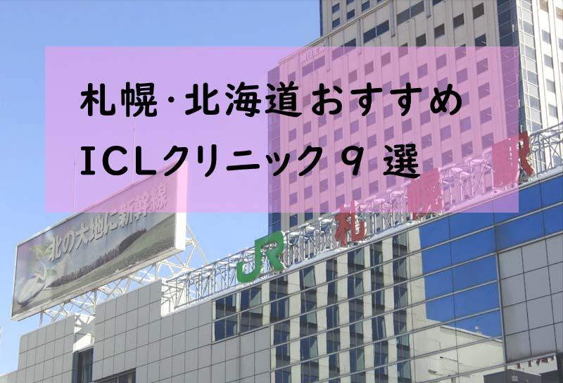 札幌・北海道でICLができるオススメ眼科9院!料金や特徴を比較してみた