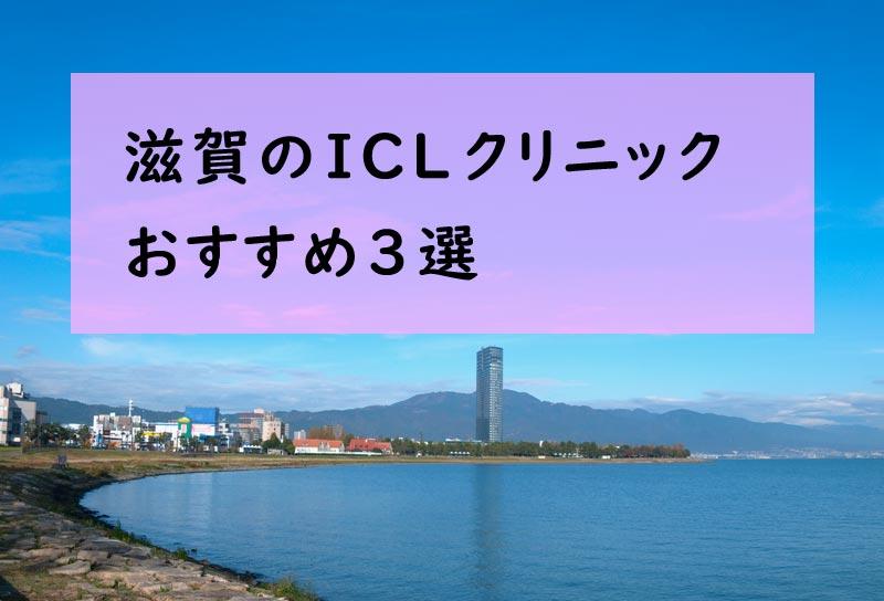 滋賀(大津・長浜)でICLが受けられる眼科3選!費用・相場や実績など紹介!