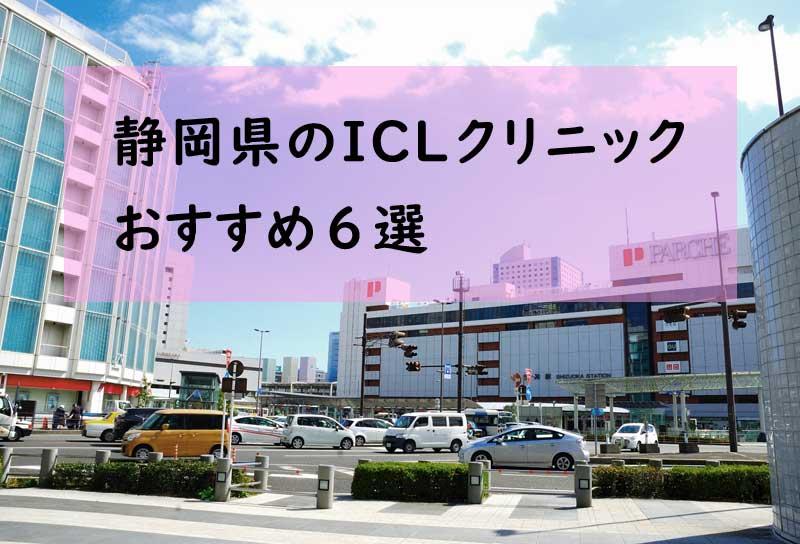 静岡のICLクリニックおすすめ6選!費用や特徴を調べてみた【2021年最新】