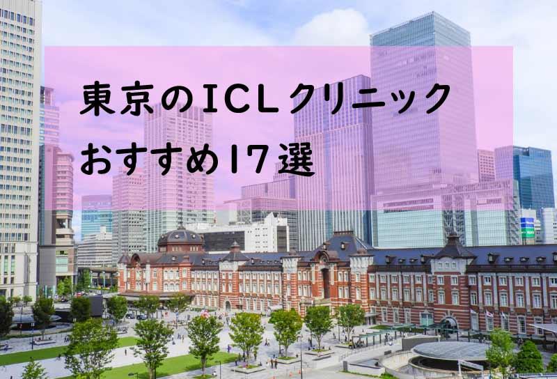 東京のICLおすすめ12選【※安い費用で評判のICL眼科は?】