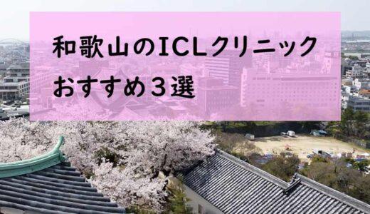 和歌山でICLが受けられる眼科3院!費用や特徴はどうなの?