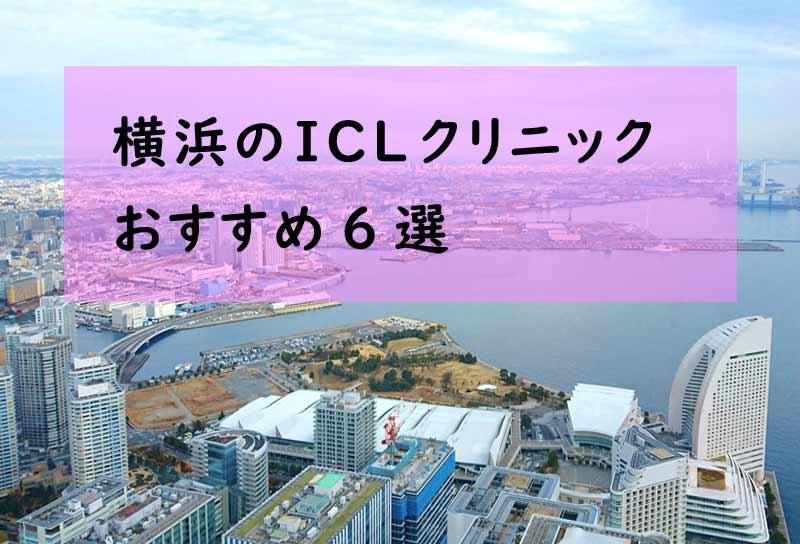 横浜のICLおすすめ3選!最安のICL費用やクリニックの特徴は?