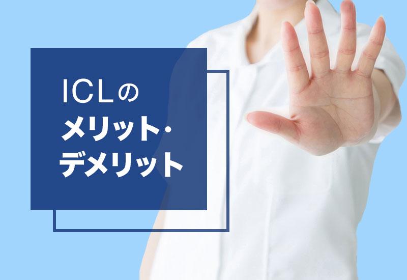 ICLのメリット・デメリットを総ざらい!最初に知っておくべきICLの注意点