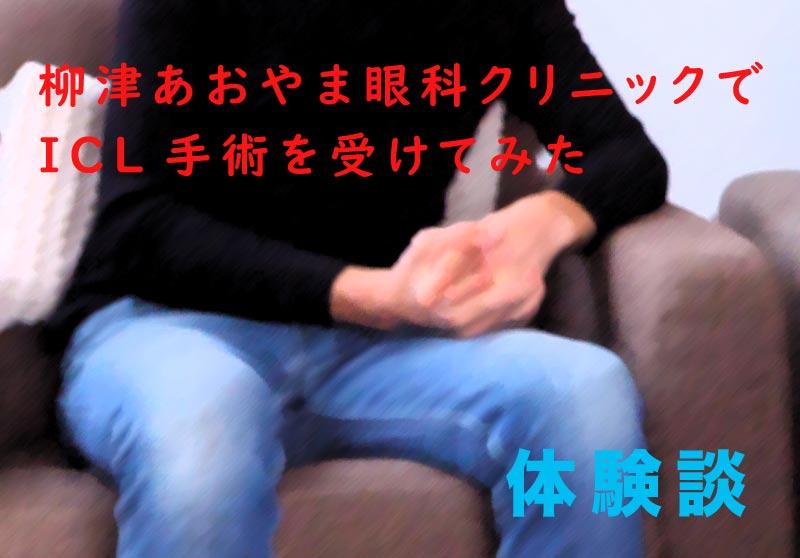【体験談】柳津あおやま眼科クリニックでICL手術を受けてみた!強度近視はどうなった?