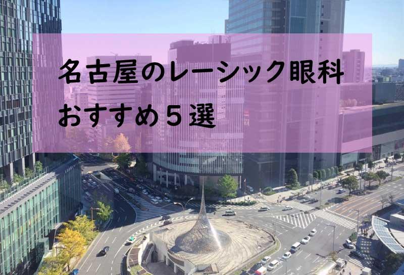 名古屋のレーシック5選!安い費用とおすすめ眼科は?