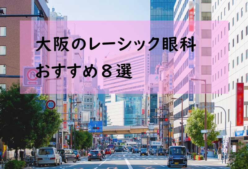 大阪のレーシックおすすめ7選!安い費用比較とクリニックの特徴