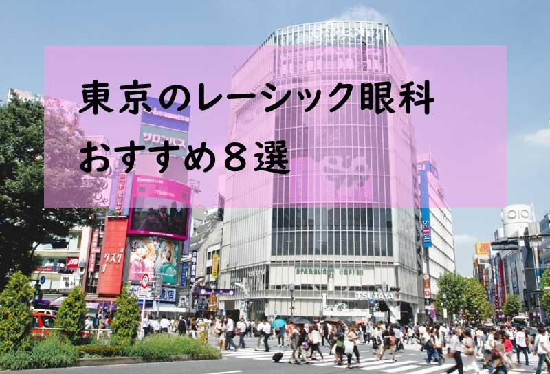 東京のレーシック手術おすすめ9選!安い費用で実績もある眼科は?【2021年】