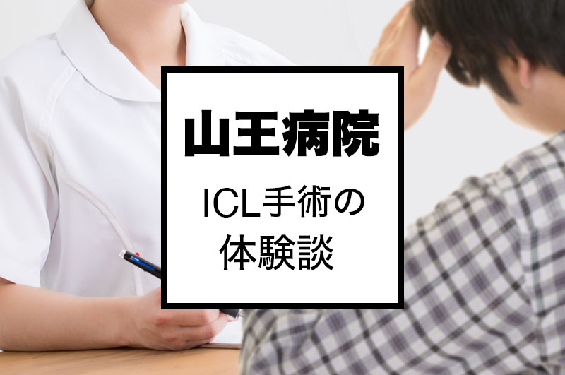 【体験談】山王病院のICLは失敗しない?体験者が語るやらせ無しICL体験レポート