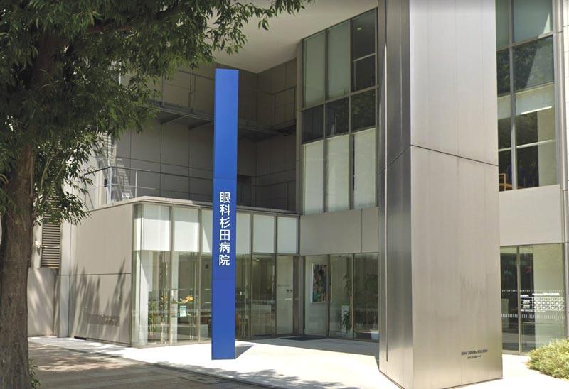 眼科杉田病院(名古屋)のレーシックの特徴や費用はいくら?