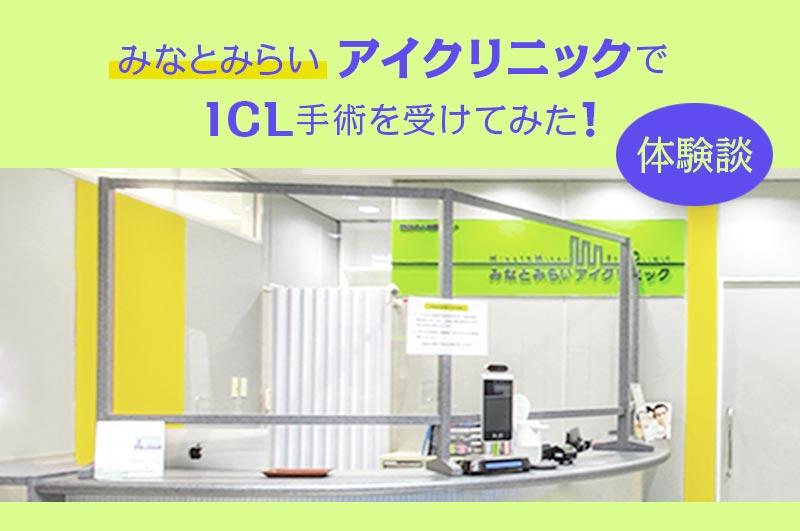 【体験談】みなとみらいアイクリニック(横浜)でICLやってみた!怖かったけど結果は…!?